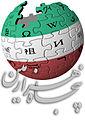 Fa Wikipedia-logo 500000 2.jpg