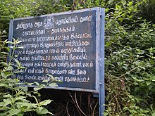 Thiagadurgam - Wikipedia