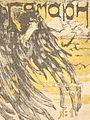 Gamayun (magazine, 1906).jpg