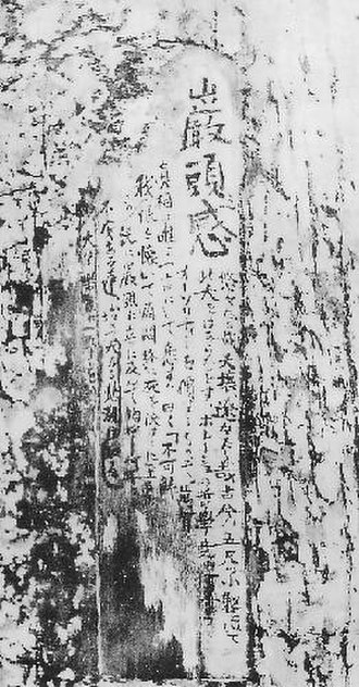 1903 in poetry - Tree on which Misao Fujimura wrote his final poem