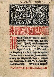 Goražde Psalter (1521), 137v.jpg