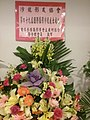 HKCL CWB 香港中央圖書館 Hong Kong Central Library 展覽廳 Exhibition Gallery 國際攝影沙龍展 PSEA photo expo flowers sign Oct 2016 SSG 09.jpg