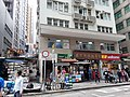 HK 上環 Sheung Wan 皇后大道中 Queen's Road Central shop Lo Fu Kee Restaurant Wellcome store Saturday morning Dec 2019 SS2.jpg