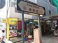 HK 中環 Central 威靈頓街 Wellington Street Peel Street name sign Sept 2019 SSG 09.jpg