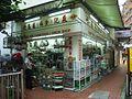 HK Cleverly Street Kau Kee (Kam Fook) Brids Shop.JPG
