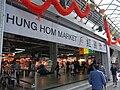 HK Hung Hom Market 紅磡街市 Ma Tau Wai Road 馬頭圍道 entrance.jpg