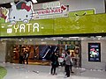 HK SYP Sai Ying Pun 香港商業中心 Hong Kong Plaza 日本一田百貨店 YATA department Store March 2017 Lnv2 Hello Kitty 01.jpg