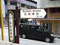 HK Sheung Wan 文咸東街 Bonham Strand sign June-2012.JPG