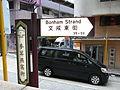 HK Sheung Wan 文咸東街 Bonham Strand sign June-2012.JPG