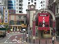 HK Sheung Wan Western Market Clock Tower Grand Stage Restaurant.JPG