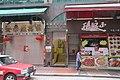 HK Sheung Wan Wing Lok Street shops February 2019 IX2.jpg