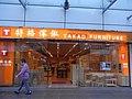 HK Un Chau Street 元州街 Un Chau Estate 元州商場 Un Chau Shopping Centre 街鋪 Sidewalk 特格Takad Furniture.JPG
