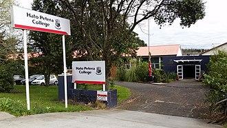 Hato Petera College - Image: Hato Petera College gate