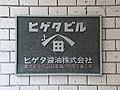 Higeta Building, at Nihonbashi-Koamicho, Chuo, Tokyo (2019-01-02) 02.jpg