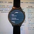 Huawei Watch version.jpg