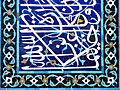 Isfahan-jame mosque tile.jpg