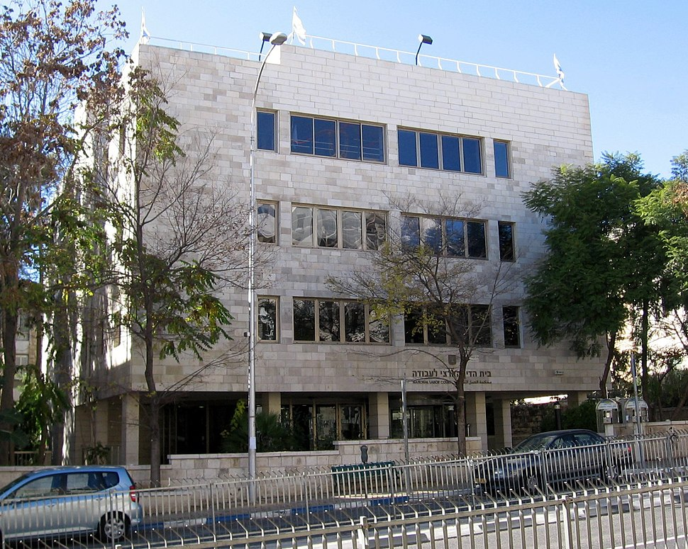 Israel National Labor Court Jerusalem2007
