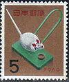 Japaneas New year Stamp of 1960.JPG