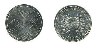 Masako, Crown Princess of Japan - 500-yen coin was issued to commemorate the Imperial Wedding