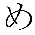 Japanese hiragana me mincho.png