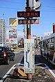 Key Route Bus Signal 20180217.jpg
