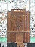 Kfar Vradim Massorthi-Synagoge Thorahschrein.jpg