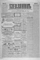 Kievlyanin 1898 177.pdf