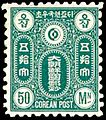 Korea 1884 stamp - 50 mun (unissued).jpg