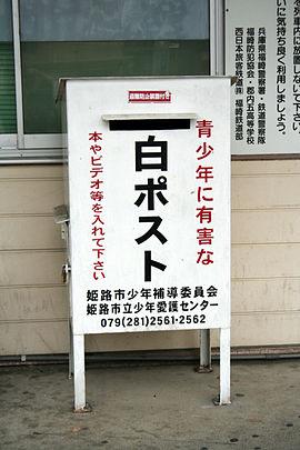 270px Kouro Station 09 - アダルトビデオを処分する方法は?