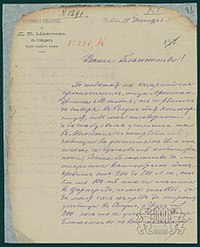 Letter by Dragan Manchov to Exarch Joseph I 17 December 1882-01.jpg