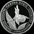 MD-2012-50lei-Cypripedium.png