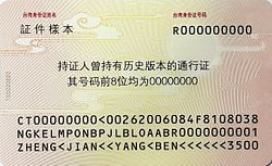 Mainland Travel Permit for Taiwan Residents (back).jpg