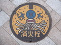 Manhole cover of fire-plug in Shizuoka city.JPG