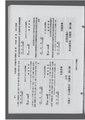 Manshukoku horei shuran1 70-75.pdf