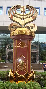 Monument at HNA Development Building (Haihang Development Building), Old Hainan Airlines Building.jpg