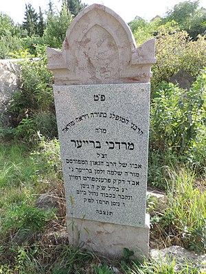 Solomon Breuer - Solomon Breuer's father gravestone in Pilisvörösvár