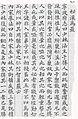 Muye Tobo Tong Ji; Book 4; Chapter 1 pg 4.jpg