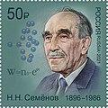 NN Semyonov 2021 stamp of Russia.jpg