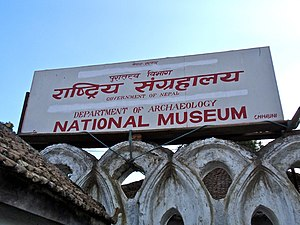 National Museum of Nepal - Image: Nepal National Museum