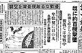 News of bombardments on Yomiuri-Hochi 1944.jpg