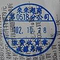 OK Mart 0518 payment seal 20131028.jpg