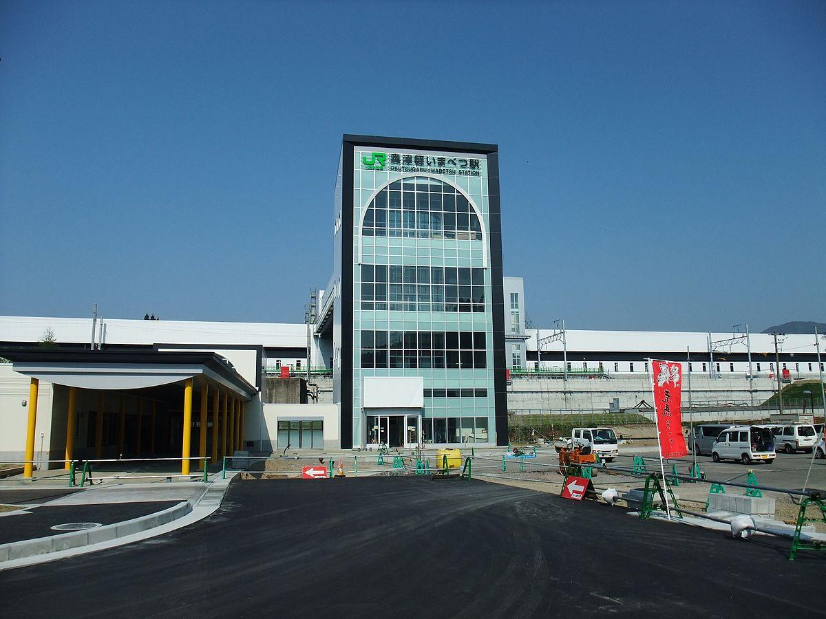 建設中の奥津軽いまべつ駅