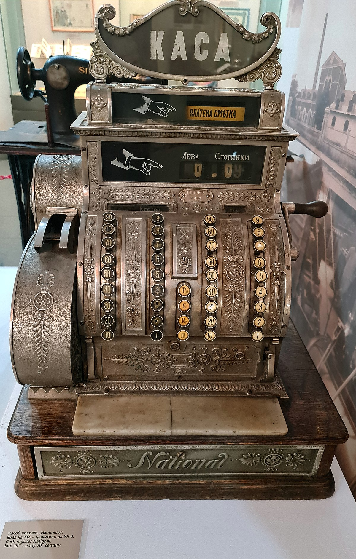 Cash Register Wikipedia