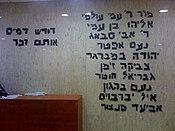 Otniel Yeshiva memorial area.JPG
