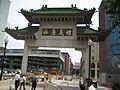 Paifang chinese gate.jpg