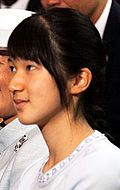 Princess Aiko cropped 2 Crown Prince Naruhito Crown Princess Masako and Princess Aiko 20160801.jpg