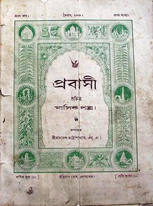 Prabasi - Emigration magazines, 1st number, 1308 BS
