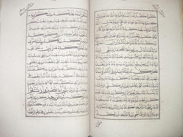 File:Quran arabi malayalam JPG - Wikimedia Commons