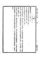 ROC1930-04-21國民政府公報449.pdf