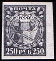 RSFSR stamp 1921 250r.jpg
